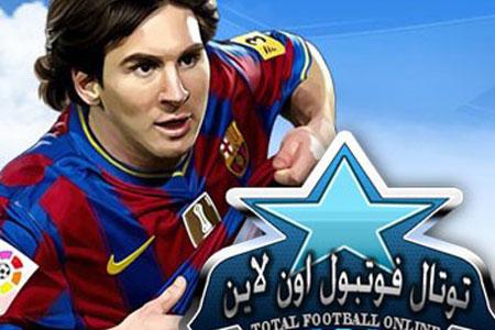 اية لعبة أحب إليك من ثلاث افضل العاب كرة القدم العربية عبر المتصفح ftgames1.jpg